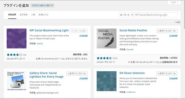 プラグイン その4 WP Social Bookmarking Light