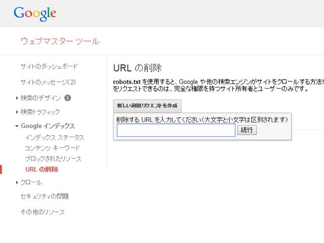 URL削除のイメージです。