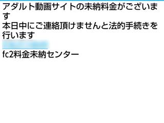 fc2を騙った偽造メールのイメージ