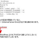 500エラー(Internal Server Error)
