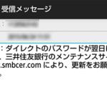 今度は三井住友銀行?