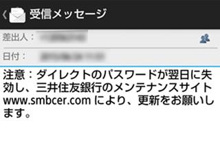偽造メールをイメージしています。