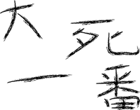 daishiichibann