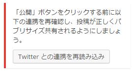 JetpackのTwitter再連携のメッセージ
