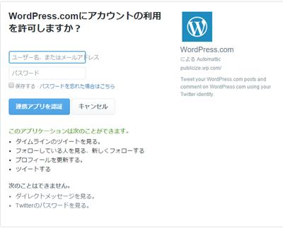 Twitterのアカウント利用許可画面