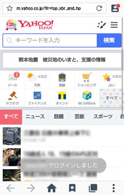 Yahoo!IDがログインされるイメージ