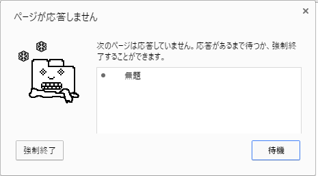 Chromeのエラーメッセージ
