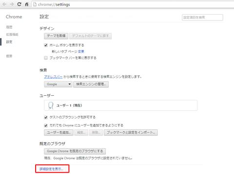 Chromeの設定画面