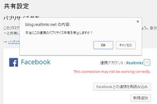 Facebookの連携を削除するイメージ