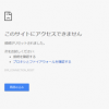 Chromeで『接続がリセットされました』と表示される