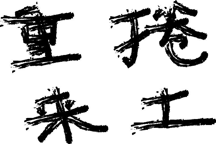 kendochourai