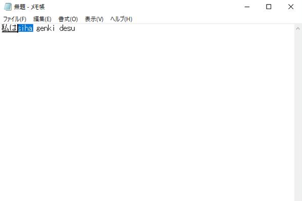 英文字を日本語に再変換5