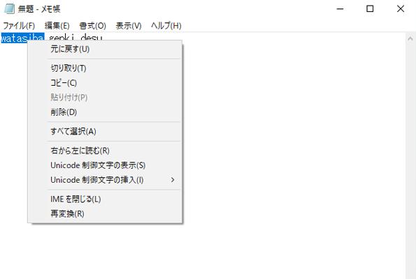 英文字を日本語に再変換3