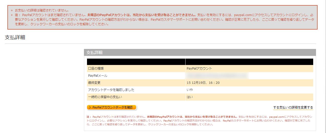 clickworker certification error